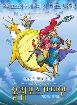 Olympus Guardian movie poster