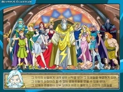 Olympus Guardian Olympus Guardian Korean TV Anime News Network