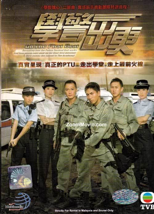 On the First Beat On The First Beat DVD Hong Kong TV Drama 2007 Cast by Ron Ng