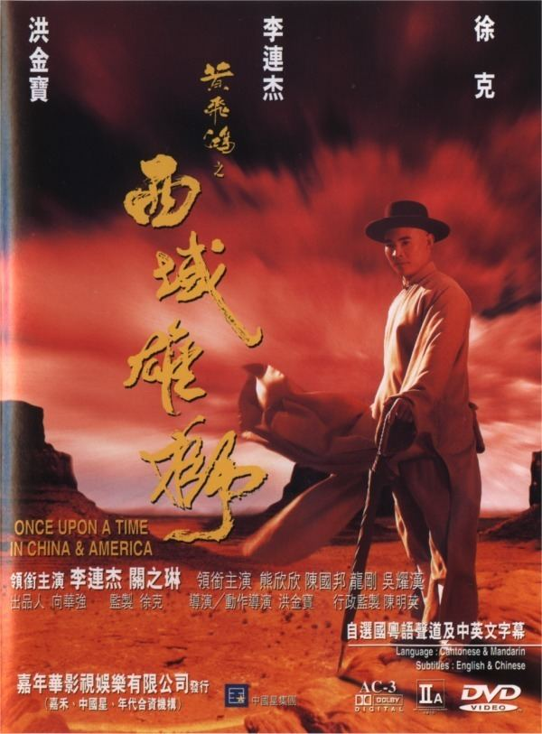 Once Upon a Time in China and America Hong Kong Fanatic Jet Li