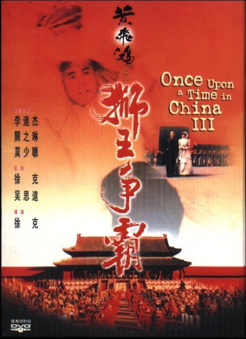 Once Upon a Time in China III Jet Li Photos Chinese Movies