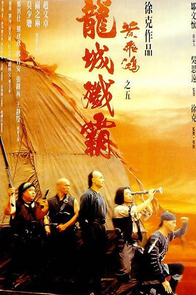 Once Upon a Time in China V Once Upon a Time in China V 1994 IMDb