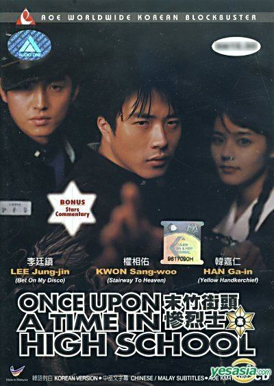 Once Upon a Time in High School YESASIA Once Upon A Time In High School VCD Malaysia Version