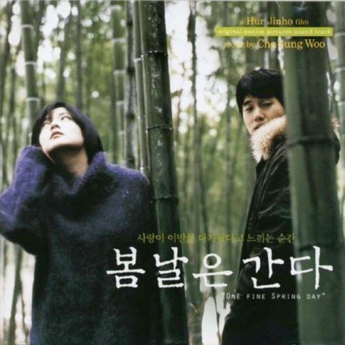 One Fine Spring Day One Fine Spring Day OST Jaurim Site For The Latest