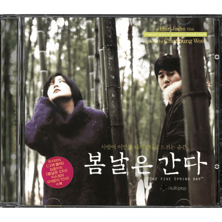 One Fine Spring Day Album Various Artists One Fine Spring Day OST MP3HULKPOP