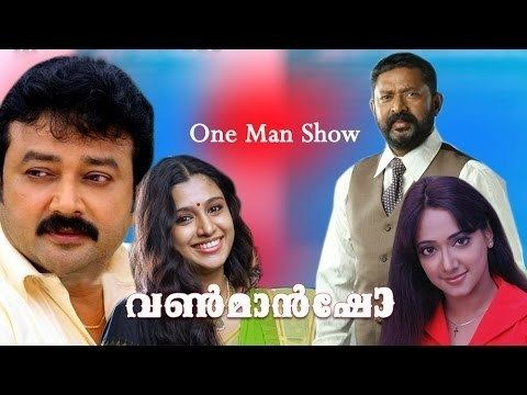 One Man Show (film) new malayalam full movie One Man Show malayalam full movie new