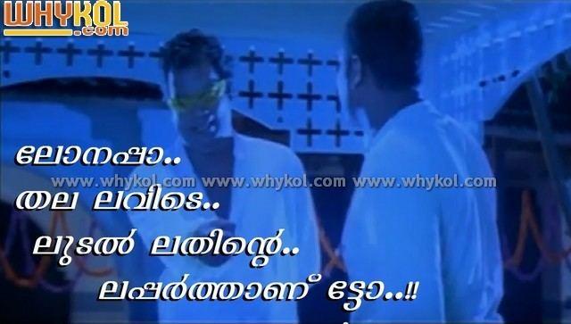 One Man Show (film) Salim Kumar film Joke in One man show