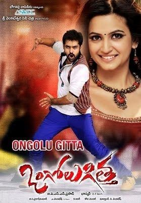 Ongole Githa Ram With Kriti Kharbanda Ongole Gitta Telugu Movie Scenes