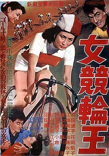 Onna Keirin-ō httpsuploadwikimediaorgwikipediacommonsthu