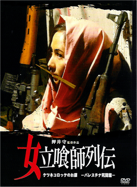 Onna Tachiguishi Retsuden movie poster