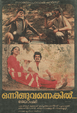 Onningu Vannengil movie poster