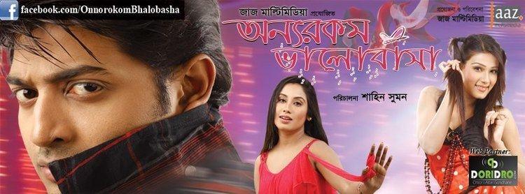 Onnorokom Bhalobasha Onnorokom Bhalobasha Photos Onnorokom Bhalobasha Images Ravepad