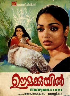 Oomakkuyil movie poster