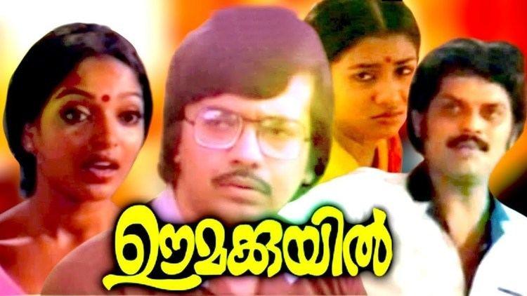 Oomakkuyil MALAYALAM FULL MOVIE   Super Hit Malayalam Movie - YouTube