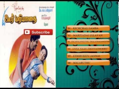 Oor Mariyadhai movie scenes Tamil Old Hit Songs Oor Mariyadhai Movie Songs Jukebox
