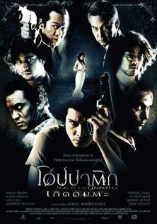 Opapatika movie poster
