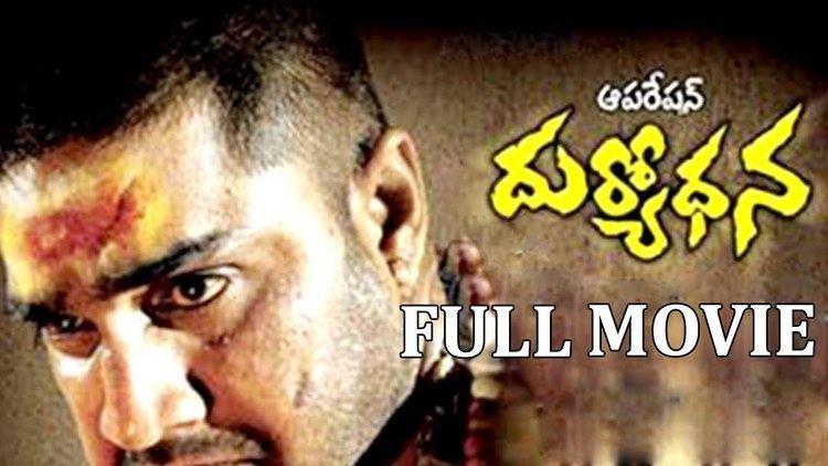 Operation Duryodhana (film) Operation Duryodhana Telugu Full Length Movie Srikanth Kalyani
