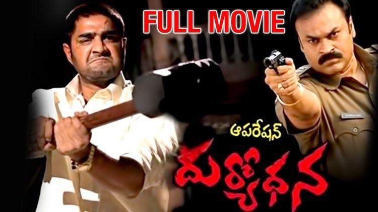 Operation Duryodhana (film) Operation Duryodhana Telugu Full Movie Srikanth Kalyani Posani