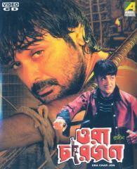 Ora Charjon movie poster