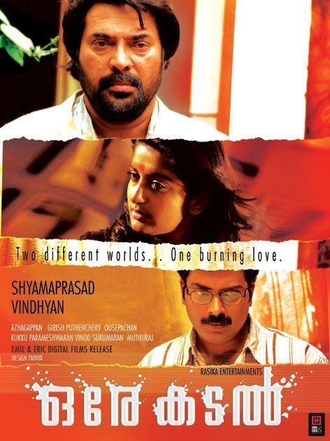 Ore Kadal Ore Kadal Movie Poster 1 of 4 IMP Awards