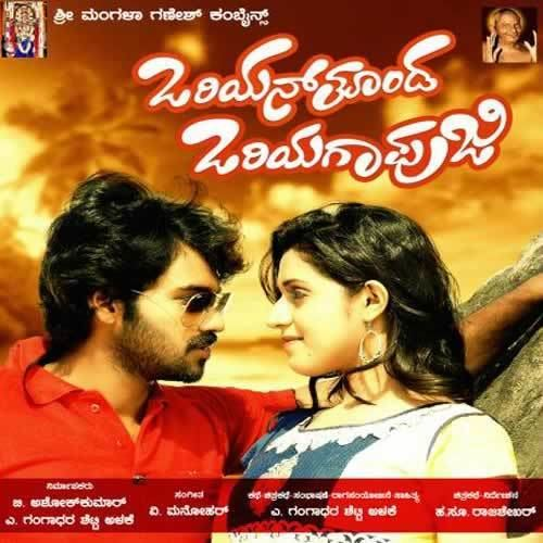 Oriyan Thoonda Oriyagapuji Oriyan Thoonda Oriyagapuji Audio Song