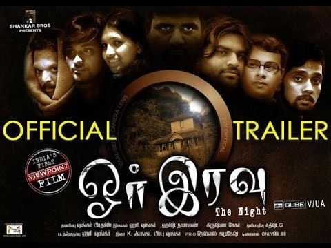 Orr Eravuu ORR ERAVUU 2010 Official Trailer YouTube
