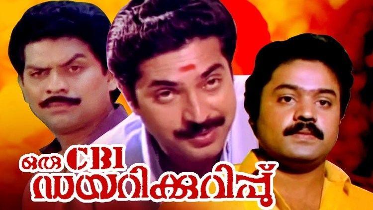 Oru CBI Diary Kurippu Super Hit Malayalam Movie Oru CBI Diary Kurippu HD