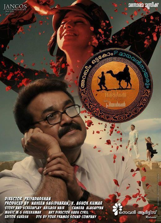 Oru Marubhoomikkadha Oru Marubhoomi Kadha DVDRip full movie Watch Online Full