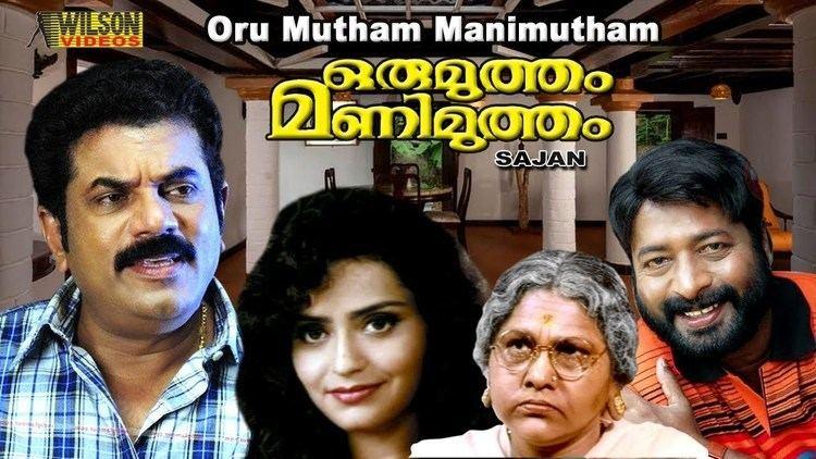 Oru Mutham Manimutham (1997)   Comedy   Malayalam Full Movie   Mukesh    Srividya   KPAC Lalitha   - YouTube