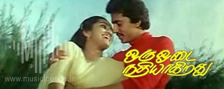 Oru Odai Nadhiyagirathu movie scenes Thendral Ennai Muthamittadhu Oru Odai Nadhiyagiradhu Lyrics