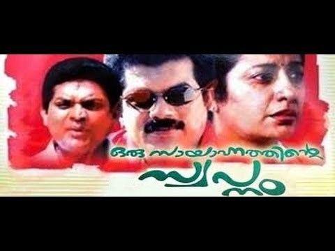 Oru Sayahnathinte Swapnam Oru Sayahnathinte Swapnam 1989 Mukesh Suhasini Malayalam Movie