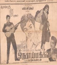 Oru Thaai Makkal movie poster