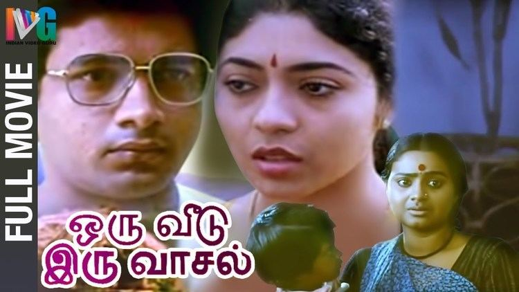 Oru Veedu Iru Vasal Oru Veedu Iru Vasal 1990 Superhit Tamil Full Movie HD Tamil Full