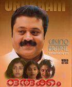 Orukkam movie poster