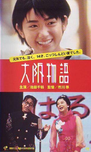 Osaka Story cfile22uftistorycomimage207BDB4A500CC96D278ACE