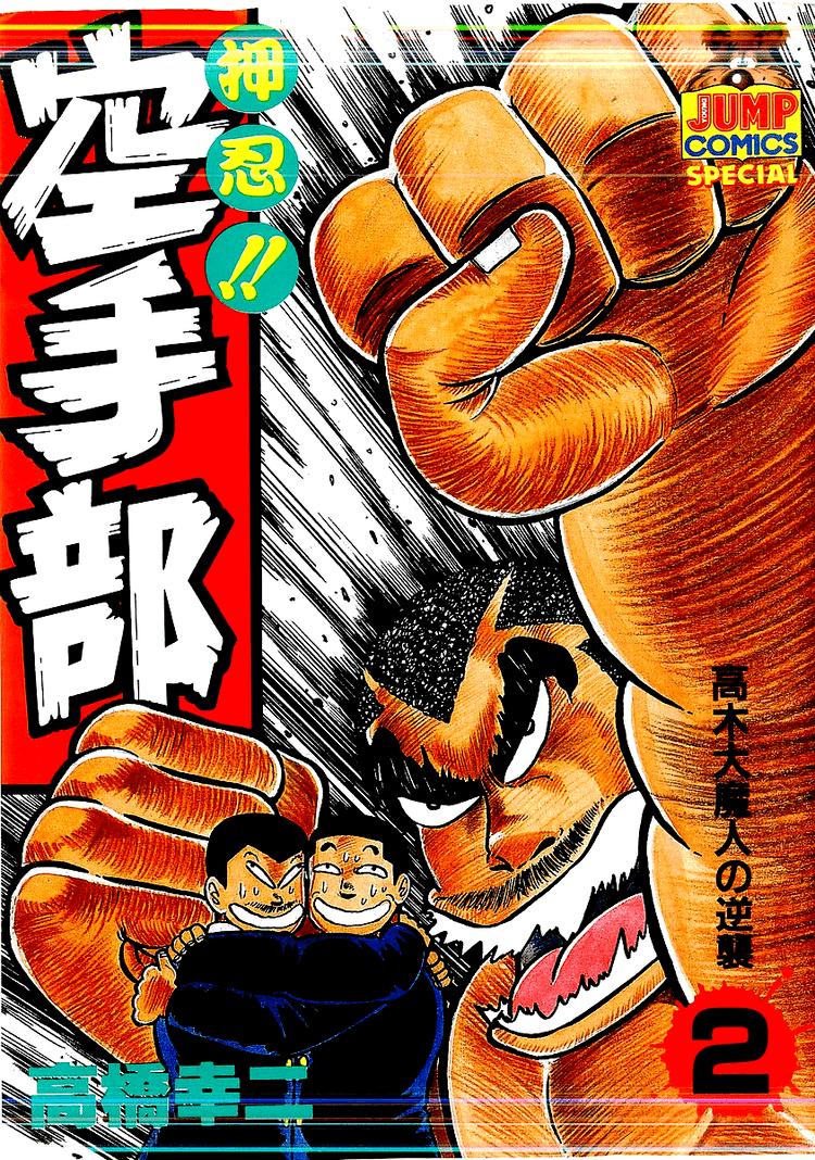 Osu!! Karate Bu - Alchetron, The Free Social Encyclopedia