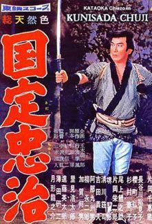 Image result for Kunisada Chūji (1958 film)