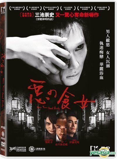 Over Your Dead Body YESASIA Over Your Dead Body 2014 DVD English Subtitled Hong