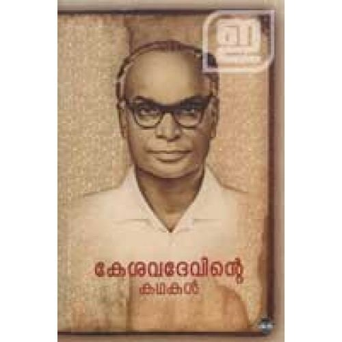 P. Kesavadev Kesavadevinte Kathakal INDULEKHA Keralas No1 Online
