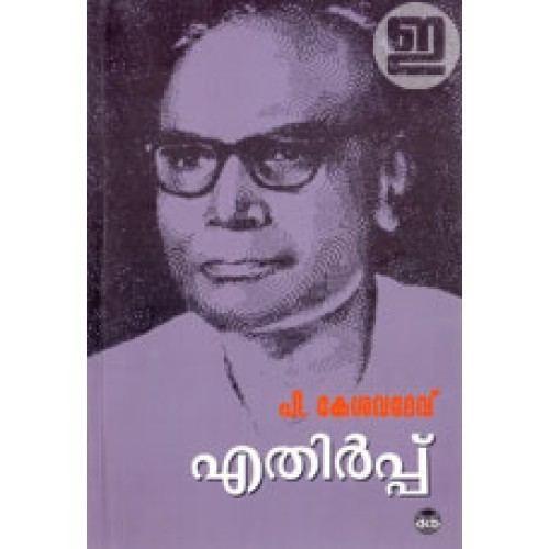 P. Kesavadev Ethirppu INDULEKHA Keralas No1 Online Bookstore
