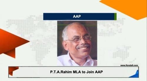 P. T. A. Rahim PTARahim MLA to Join AAP Kerala9com