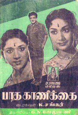 Paadha Kannikkai movie poster