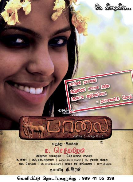 Paalai Picture 106503 Palai Movie Posters New Movie Posters