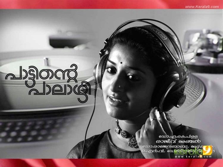 Paattinte Palazhy PattintePalazhipicturesphotos03 Kerala9com