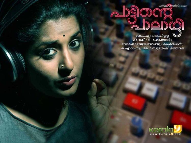 Paattinte Palazhy PattintePalazhipicturesphotos07 Kerala9com