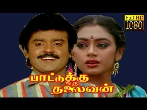 Paattukku Oru Thalaivan Paattukku Oru Thalaivan VijayakanthShobana Superhit Tamil Movie
