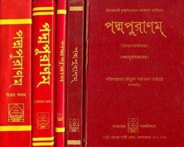 Padma Purana wwwexoticindiaartcomdetailsbooks2015nzh207jpg