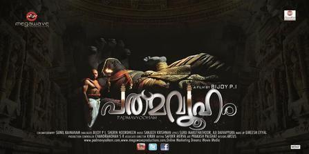 Padmavyooham (2012 film) movie poster