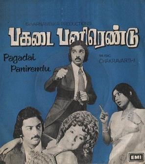 Pagadai Panirendu movie poster