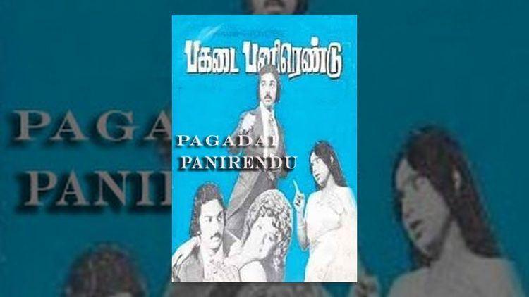 Pagadai Panirendu movie scenes Pagadai Panirendu